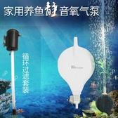 增氧泵 家用超靜音魚缸過濾器養魚增氧泵小型水妖精三合一循環金魚氧氣泵 雙12狂歡