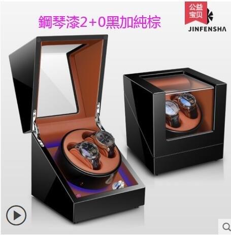 手錶收納盒轉動放置器 搖表器 自動機械表轉表器晃表器搖擺器