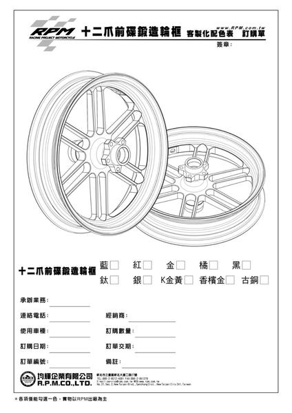 機車兄弟【RPM 12吋 12爪 鍛造輪框 前輪】(勁戰、新勁戰、雷霆)