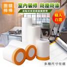 【團購棒棒】自黏和紙保潔遮蔽膜膠帶 (300CM*20M)