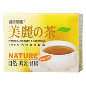 健康菜園 美麗的茶 20包【屈臣氏】