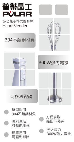 【艾來家電】【分期0利率+免運】POLAR 普樂 多功能手持式攪拌棒 PL-2001
