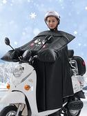 電車電瓶車冬擋風被加絨加厚小摩托電動車防曬防風罩防寒衣 歐韓流行館