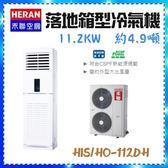 【HERAN 禾聯】11KW 約4.9噸 16~20坪 落地箱型冷氣機 符合CSPF新能源規範《HIS/HO-112DH》