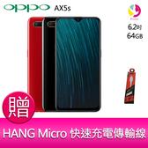 分期0利率 OPPO AX5s 3G/64G 6.2吋 八核心智慧型手機 贈『快速充電傳輸線*1』