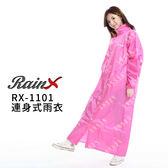 [中壢安信]RainX 全開式雨衣 RX1101 RX-1101 玫紅 全開式 一件式 連身式 雨衣
