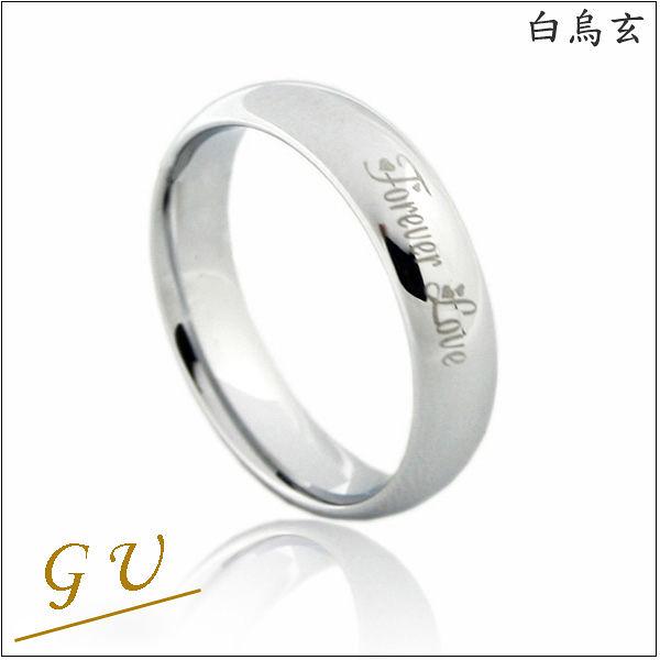 【GU】W43 男友女友生日禮物情侶對戒鎢鋼戒指 GresUnic Agloce 愛永恆白烏玄戒指 女