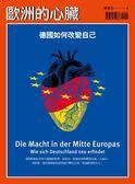 (二手書)歐洲的心臟:德國如何改變自己