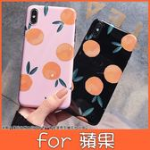 蘋果 iPhone XS MAX XR iPhoneX i8 Plus i7 Plus 手繪橘子 手機殼 全包邊 彩繪殼 保護殼