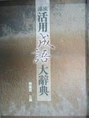 【書寶二手書T7/字典_ZGA】遠流活用成語大辭典_附殼_陳鐵君