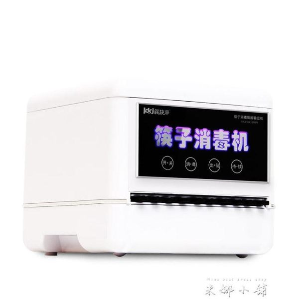VIP四按鍵款全自動筷子消毒機 微電腦智慧筷子機器櫃〖米娜小鋪〗YTL
