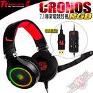 [ PC PARTY ]  曜越 Tt eSports CRONOS RG 克諾司 電競 USB7.1 耳機麥克風