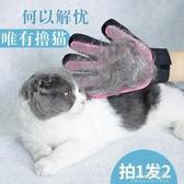 擼貓手套脫毛梳除毛梳貓毛針梳狗狗梳子貓咪去浮毛抖音擼毛用品『小宅妮時尚』