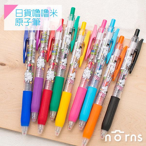 【日貨嚕嚕米原子筆】Norns MOOMIN 姆敏 小不點 文具 原子筆 0.4mm ZEBRA 日本製