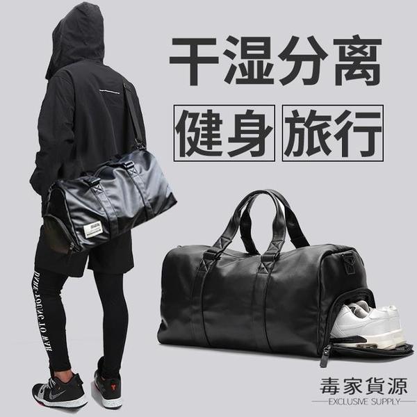 健身背包男運動訓練干濕分離出差旅行大容量行李手提袋【毒家貨源】