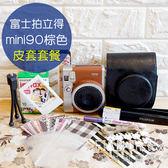 【菲林因斯特】公司貨 Fujifilm mini90 棕色 12件皮套套餐組 // 拍立得 皮套 底片相簿