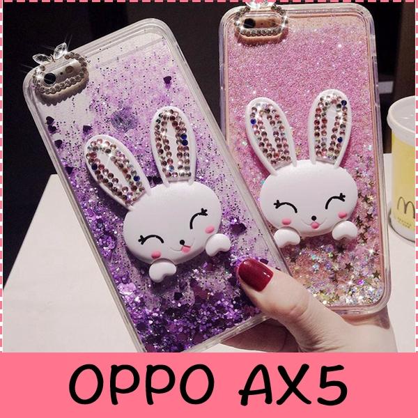 【萌萌噠】歐珀 OPPO AX5 / AX5s (6.2吋) 新款可愛卡通萌兔支架保護殼 閃粉液體流沙 全包軟殼 手機殼