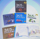 [COSCO代購] W108025 365天世界經典童話(一套四冊)