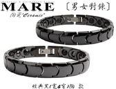 【MARE-精密陶瓷】對鍊 系列:經典黑(寬&窄)陶  款