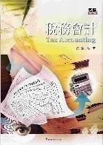 二手書博民逛書店 《稅務會計─Tax Accounting》 R2Y ISBN:9789577295859│陳志愷