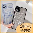 OPPO A72 A53 A31 A91 2020 磨砂防撞 保護套 防摔防刮 手機殼 全包邊 軟殼 卡通殼 個性潮流