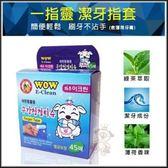 *King Wang*韓國WOW一指靈E-Clean三合一潔牙指套【45入】不必再買牙刷牙膏