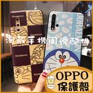 (送掛繩)OPPO Reno2手機殼 R15 R17 Pro浮雕彩繪 R11 R11s Plus防摔 防刮 卡通殼 動畫創意殼