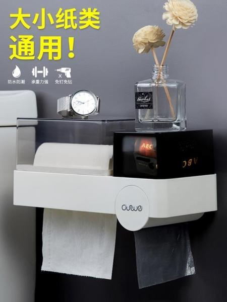 衛生間紙巾盒廁所免打孔捲紙抽紙創意家用浴室洗手間衛生紙置物架 快意購物網