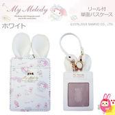 Hamee 日本正版 三麗鷗 美樂蒂 兔耳造型 甜美印花 伸縮票卡夾 車票夾 證件套 白色 18619