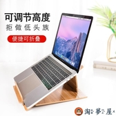 筆記本電腦增高架托架散熱便攜可調節支架折疊式【淘夢屋】