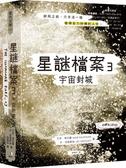 星謎檔案3:宇宙封城【黑曜精裝版】【城邦讀書花園】