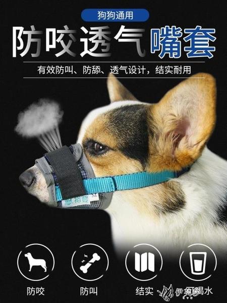 狗狗網狀透氣嘴套防咬防叫防亂吃止吠器寵物嘴罩大中小型幼犬 【快速出貨】