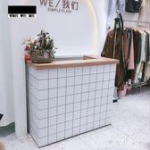 服裝店收銀台柜台簡約現代前台北歐女裝店鋪吧台小型美容院接待台 QG26201『樂愛居家館』