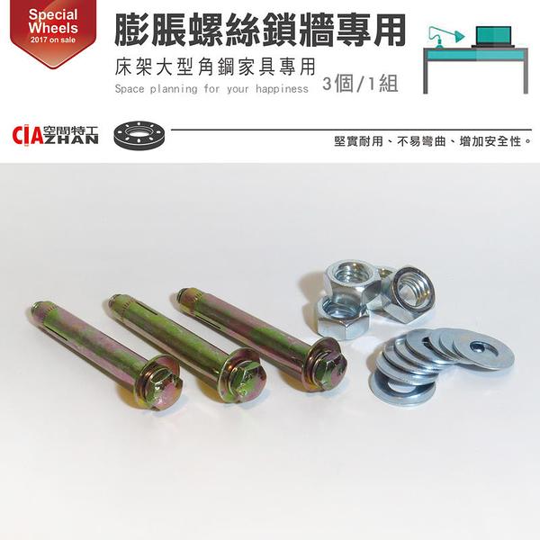 【空間特工】角鋼床架配件 膨脹螺絲 鎖牆組 (3個1組) 粗牙螺絲 鑽孔螺絲 快速釘 零件 防脫落扣具