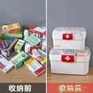 急救箱醫護應急包醫藥箱藥品小藥箱藥箱家庭裝家用藥物全套收納盒【小獅子】