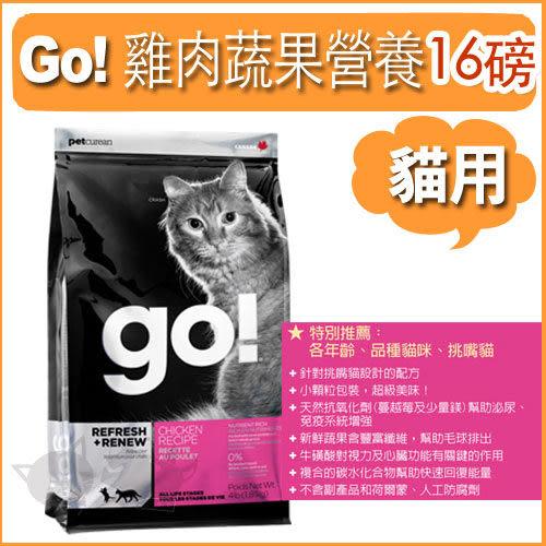 [寵樂子]《go頂級抗敏糧》雞肉蔬果營養貓糧 - 16LB / 貓飼料