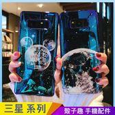 米奇星球 三星 S8 S8plus S9 S9plus 手機殼 藍光殼 美麗星空 月球行星 保護殼保護套 防摔軟殼