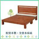 【水晶晶家具/傢俱首選】SB9078-3/083-7喬丹5尺松實木雙人床架