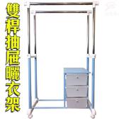 金德恩 台灣製造 三層抽屜收納雙桿鐵管伸縮曬衣架附滾輪天空藍