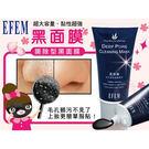 EFEM 黑面膜(75ml)【小三美日】
