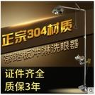 洗眼器 304不銹鋼復合式緊急噴淋驗廠沖淋淋浴立式洗眼器實驗室洗眼器 熱銷 WJ