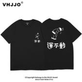日系街頭潮牌趣味文字運動運不動寬松情侶短袖T恤女學生半袖