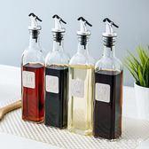 調料瓶 無鉛玻璃油瓶調味料瓶防漏油醬酒醋瓶油罐調料瓶玻璃油壺廚房用品 igo微微家飾