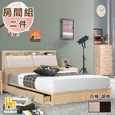 ASSARI-(胡桃)福岡收納房間組二件(床箱+6抽屜6分床架)雙人5尺