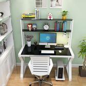 電腦台式桌家用經濟型書桌書架組合簡約現代辦公兒童學習寫字桌子QM 橙子精品