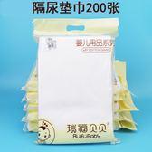 寶寶隔尿墊巾一次性紙尿片隔層紙巾嬰兒尿布伴侶隔離糞便透氣【618好康又一發】