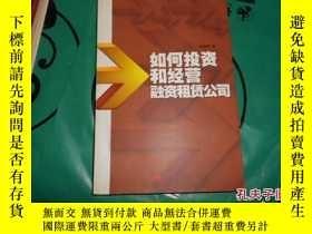 二手書博民逛書店罕見如何投資和經營融資租賃公司Y17719 屈延凱著 當代中國出