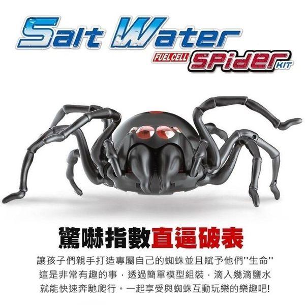 耀您館★台灣製造Pro'skit寶工科學玩具鹽水燃料電池動力蜘蛛GE-751創意環保無毒親子益智玩具科