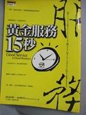 【書寶二手書T1/行銷_LEE】黃金服務15秒_凱瑟琳‧迪佛利