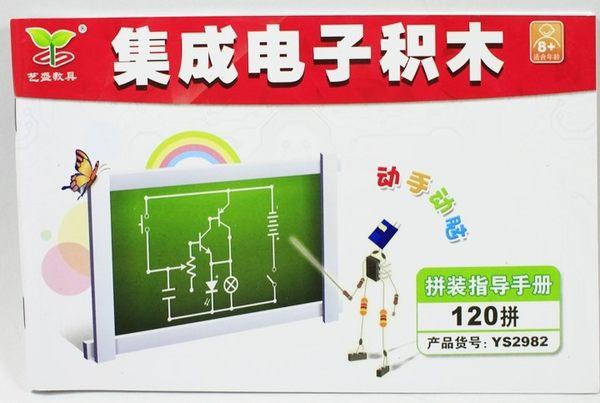 電子積木【電子積木-YS2982】